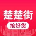 楚楚街ios版(手机楚楚街app下载)V3.9iphone/ipad版