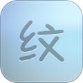 纹字锁屏安卓版(手机纹字锁屏app手机版下载)V6.5官方版