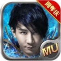全民奇迹-MUios版(手机全民奇迹-MUiphone/ipad版下载)V2.4.1官方版
