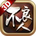 不良人安卓版(手机不良人app手机版下载)V1.3.5官方版