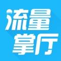 流量掌厅ios版(手机流量掌厅app下载)V2.7.1iphone/ipad版