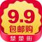 9块9包邮购安卓版(手机9块9包邮购app手机版下载)V3.0官方版