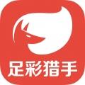 足球彩票猎手ios版(手机足球彩票猎手app下载)V2.7iphone/ipad版