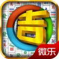 微乐吉林棋牌ios版(手机微乐吉林棋牌iphone/ipad版下载)V3.3.1官方版