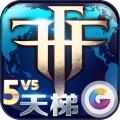 自由之战-全球版ios版(手机自由之战-全球版iphone/ipad版下载)V2.0.9官方版
