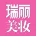瑞丽美妆ios版(手机瑞丽美妆app下载)V6.0.2iphone/ipad版