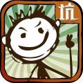 史上最坑爹的游戏ios版(手机史上最坑爹的游戏iphone/ipad版下载)V3.3.1官方版