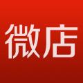 微店网ios版(手机微店网app下载)V5.0.2iphone/ipad版