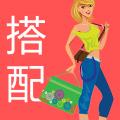 美女穿衣助手ios版(手机美女穿衣助手app下载)V1.21.0iphone/ipad版