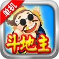 单机斗地主安卓版(手机单机斗地主app手机版下载)V1.25官方版