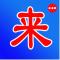 来这拼车游安卓版(手机来这拼车游app手机版下载)V1.8.6官方版