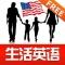 学英语生活在美国HDios版(手机学英语生活在美国HDapp下载)V7.1iphone/ipad版