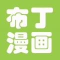 布丁漫画ios版(手机布丁漫画app下载)V6.0iphone/ipad版