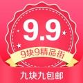 9块9精品街ios版(手机9块9精品街app下载)V3.0iphone/ipad版