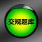 交规题库2014最新全免费版HDios版(手机交规题库2014最新全免费版HDapp下载)V9.02iphone/ipad版