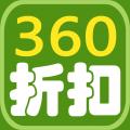 360折扣购物ios版(手机360折扣购物app下载)V1.20.0iphone/ipad版