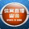 体育直播ios版(手机体育直播app下载)V1.0iphone/ipad版