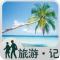 旅游记ios版(手机旅游记app下载)V2.1iphone/ipad版