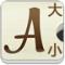 手机系统字体大小设置安卓版(手机手机系统字体大小设置app手机版下载)V1.2.1官方版
