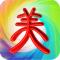 美言安卓版(手机美言app手机版下载)V1.0.8官方版