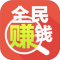 全民赚钱安卓版(手机全民赚钱app手机版下载)V1.10官方版