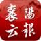 襄阳云报安卓版(手机襄阳云报app手机版下载)V1.2官方版