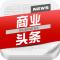 商业头条安卓版(手机商业头条app手机版下载)V2.0官方版