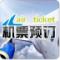 机票预订安卓版(手机机票预订app手机版下载)V3.6官方版