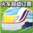 火车订票工具安卓版(手机火车订票工具app手机版下载)V1.4.0官方版