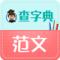 范文大全手机版(手机范文大全安卓版下载)V1.1.0官方版
