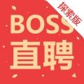 Boss直聘iphone版(苹果手机找工作必备神器)V5.3.2官方版