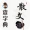 散文大全手机版(手机散文大全安卓版下载)V1.2.0官方版