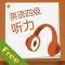 英语四级听力手机版(苹果手机英语四级听力iphone/ipad版下载)V5.0官方版