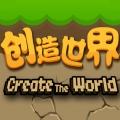 创造世界ios版(苹果ios创造世界下载)V1.5.3官方版