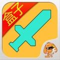游戏狗盒子for我的世界手机版(苹果手机游戏狗盒子for我的世界iphone/ipad版下载)V2.4.5官方版