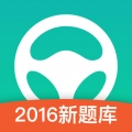 元贝驾考驾照一点通iphone版(苹果手机元贝驾考2016驾驶宝典预约学车一点通下载)V6.7.7官方版