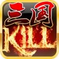 三国KILL ios版(苹果ios三国KILL下载)V5.0.0官方版