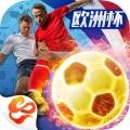 足球大师ios版(苹果ios足球大师下载)V2.9.5官方版