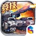 全民坦克之战ios版(苹果ios全民坦克之战下载)V3.4.6官方版