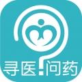 寻医问药iphone版(苹果手机寻医问药下载)V5.0.1官方版