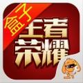 游戏狗盒子for王者荣耀手机版(苹果手机游戏狗盒子for王者荣耀下载)V2.6.4官方版