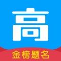 高考帮iphone版(苹果手机高考帮下载)V3.8.2官方版