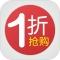 一折抢购手机版(苹果手机一折抢购iphone/ipad版下载)V3.4.20官方版