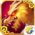 QQ降龙2手游ios版(苹果iosQQ降龙2下载)V3.54.2官方版