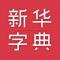 新华字典(新华字典苹果版下载)V1.0官方版