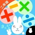 小学数学二年级(奇奇启发)ios版(苹果ios小学数学二年级(奇奇启发))V6.0.6官方版