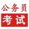 公务员考试题库(公务员考试题库苹果版下载)V1.1官方版
