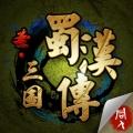 圣三国蜀汉传ios版(三国同人战棋游戏)V1.4.0600官方版