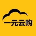 一元云购iphone版(苹果手机一元云购下载)V1.2官方版