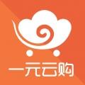 一元云购iphone版(苹果手机一元云购下载)V1.1官方版